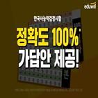 시험,생방송,답안,에듀윌