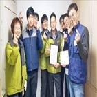 GS건설,위해,셰어하우스,임직원,활동,저소득층,청년