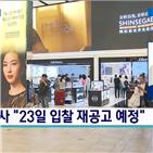 참여,코로나19,면세점,인천공항,영업