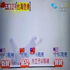대만,중국,전투기,군용기,오전