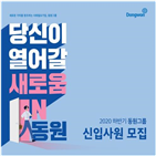 동원그룹,신입사원,규모