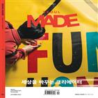 서울메이드,크리에이터,서울,매거진,세상