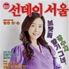 전단지,웹소설,서울,선데이,상품,최근