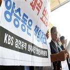 보도,녹취록,KBS