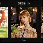콘셉트,포토,공개,소녀