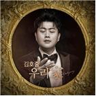 김호중,발매,41만