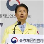 상황,코로나19,방역,정부,총괄대변인