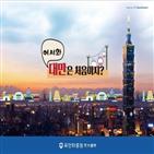 대만,유안타증권