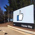 페이스북,지원,소규모,피해