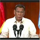 테르테,대통령,긴장,남중국해,유엔,필리핀