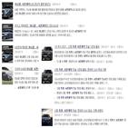 사전계약,선택,신차,소비자,제조사,출시,대한,정보,하이빔