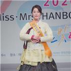 미시즈,미스,한복선발대회,김승아,김은지