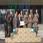 육군,부영그룹,군부대