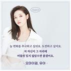블립,케이팝,유아,아티스트,캠페인,명언