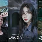 이동욱,구미호,포스터,캐릭터,김범,판타지