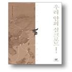 실크로드,한반도,중국,공간,신라,저자,교류,세계
