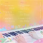 이진아,캔디,피아니스트