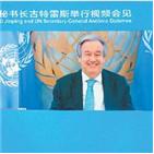 유엔,중국,주석,시진핑,백신,코로나19