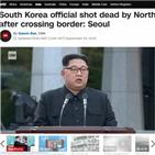 북한,사살,공무원,국방부,국경,관리