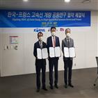 선로,공동연구,한국철도,해외,개량
