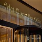 오페라,메트,공연,내년