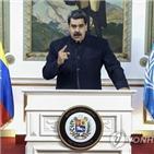 미국,마두로,대통령,유엔,베네수엘라,유엔총회