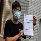 홍콩,체포,조슈아,민주화,혐의,남성,경찰