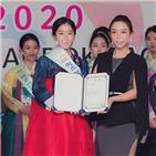 한복선발대회,미시즈,미스,김하현