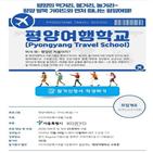 행사,평양,서울시