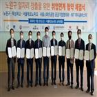 서울테크노파크,업무협약