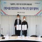 서울,서울메이드,브랜드,코스맥스,경쟁력,상품
