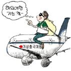 상품,판매,여행,기종,비행,하나투어,아시아나항공