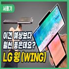 화면,제품,LG,스마트폰,보조,회전,카메라,사용,성능,실행