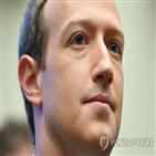 페이스북,감독위원회,선거,대선,게시물,콘텐츠