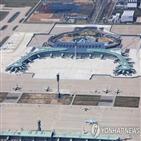 인천공항,출발,도착