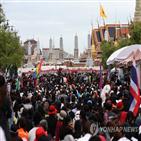 개혁,군주제,태국,반정부,집회,왕실모독