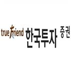 한국투자증권,선지급,원금