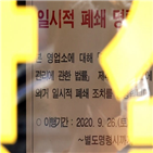 확진,서울,사우나,관련,확진자가,집단감염