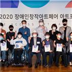문제,장애미술인,아트포럼,2020장애인창작아트페어,장애인미술,발제