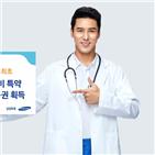 독감,보장,치료비,특약