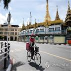 미얀마,양곤,코로나19,정부,통신