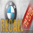 과징금,BMW,부과,위반,자동차관리법