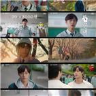 고우영,정다정,이도현,홍대영,방송,모습