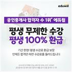 에듀윌,합격,공인중개사,학습,환급,시험,실무