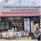 암행어사,드라마,고아라,김명수