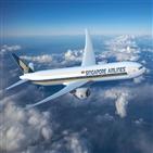 싱가포르항공,비행,식당