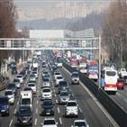 서울,추석,고속도로,통행료,혼잡,이날