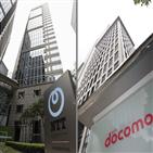 도코모,최대,완전자회사,공개매수,요금,일본,휴대전화,상장,인하