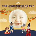 공연,점프,추석,SK텔레콤