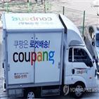 배송,연휴,추석
